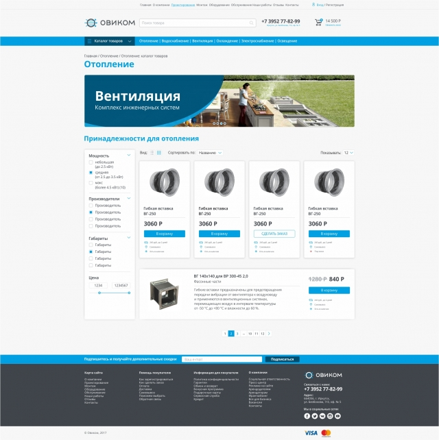 Интернет-магазин Овиком