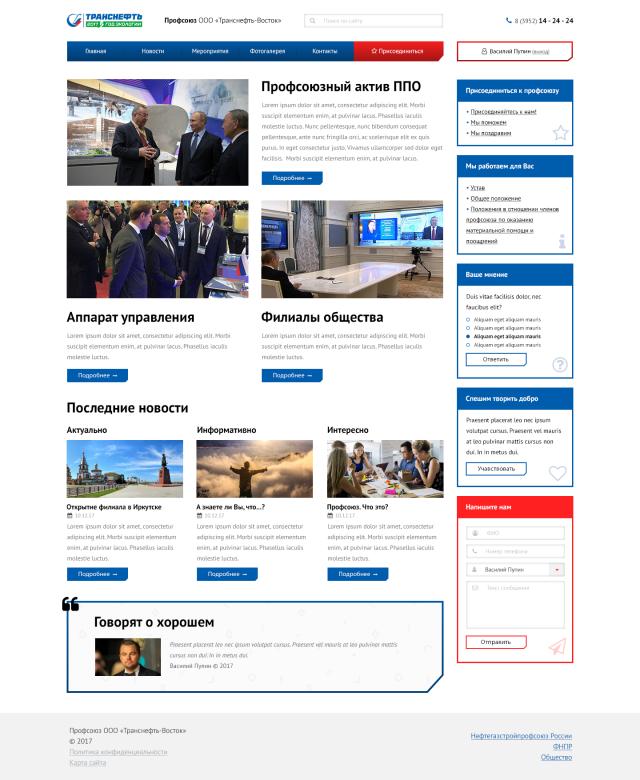Сайт профсоюзной организации