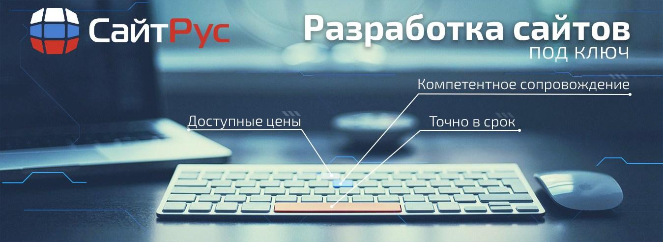 razrabotka-saitov